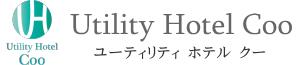 千葉県横芝光町のホテル 「ユーティリティ ホテル クー」